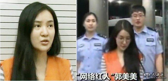 郭美美穿囚服素颜接受采访 表情很淡定图片