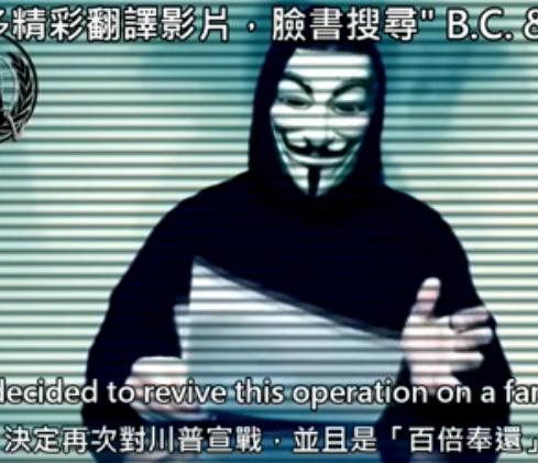 黑客组织匿名者向美总