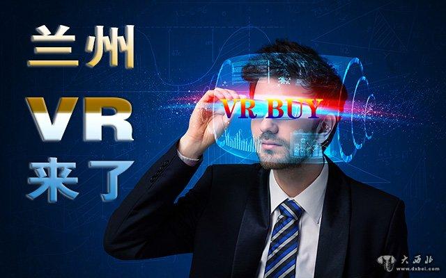 大西北传媒VR:定制未来 让想象触手可及