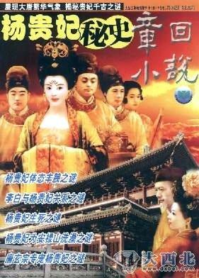 《资治通鉴》有记载:杨贵妃真为安禄山洗过澡