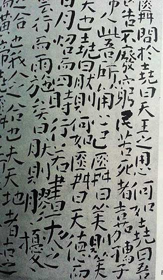 明代大书法家傅山墨迹图片