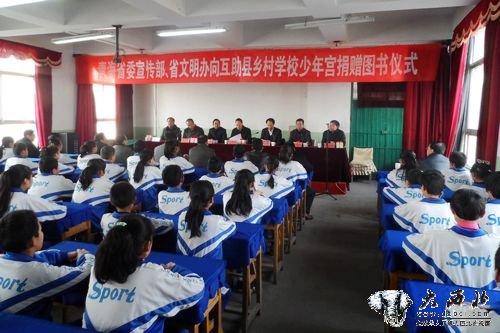 省文明办,海东市和互助县有关领导,以及互助县四所乡村学校少年宫的学