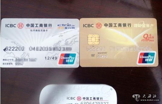 河北/中国工商银行石家庄分行建南支行为王丽办理的银行卡和U盾。