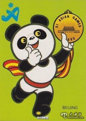 北京亚运会吉祥物熊猫过35岁生日 相当人类百岁图片