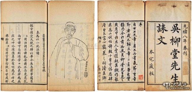 刊载吴可读画像的文集