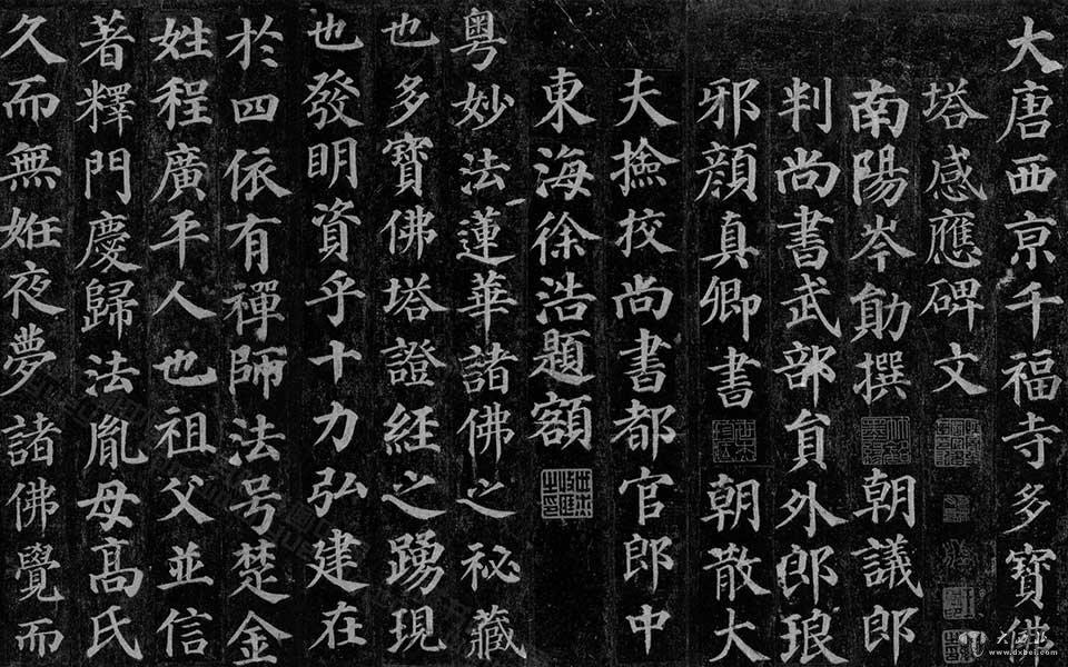 书画 水墨              《多宝塔碑》为颜真卿44岁时书,呈现出早期