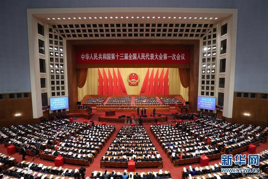 十三届全国人大一次会议