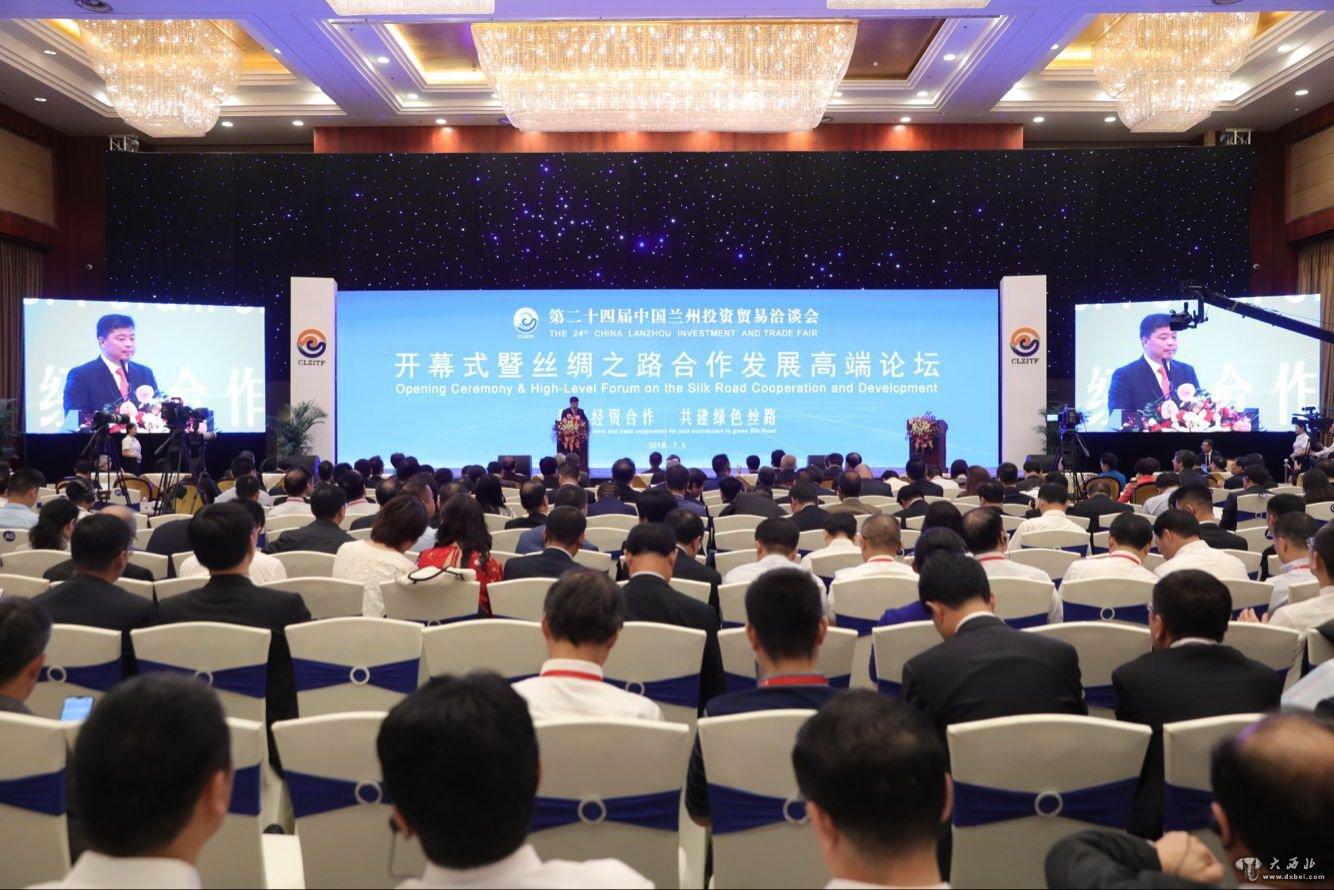 第二十四届中国兰州投