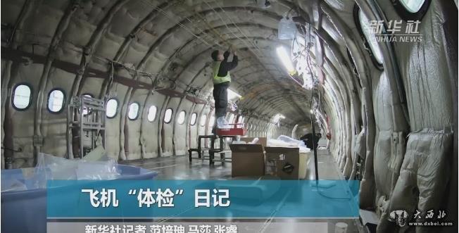 """【视频】飞机""""体"""