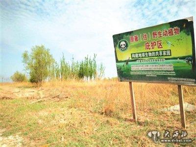 志愿者设指示牌保护野生动物.